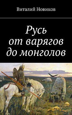 Виталий Новиков - Русь отварягов домонголов