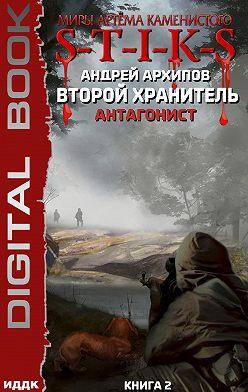 Андрей Архипов - S-T-I-K-S. Антагонист