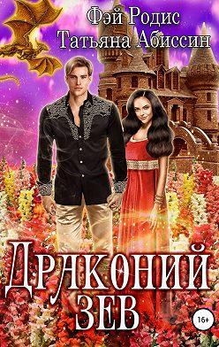 Татьяна Абиссин - Драконий зев