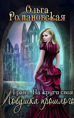 Ольга Романовская - На круги своя. Часть 1. Ловушка прошлого