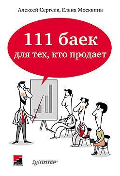 Алексей Сергеев - 111 баек для тех, кто продает