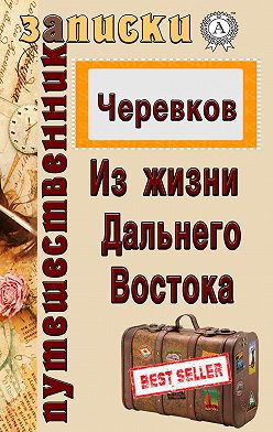 В. Д. Черевков - Из жизни Дальнего Востока