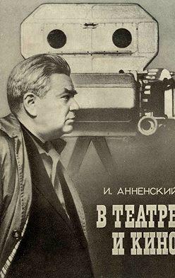 Исидор Анненский - В театре и кино