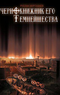 Руслан Муртазаев - Чернокнижник Его Темнейшества