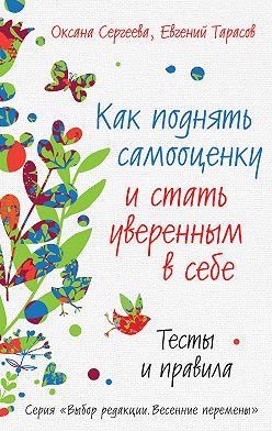 Оксана Сергеева - Как поднять самооценку и стать уверенным в себе. Тесты и правила