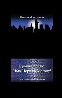 Наталия Мстительная - Срочно меняю Нью-Йорк наМоскву! Серия «Злополучные приключения»