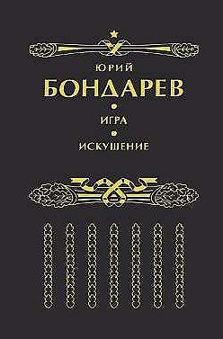 Юрий Бондарев - Игра