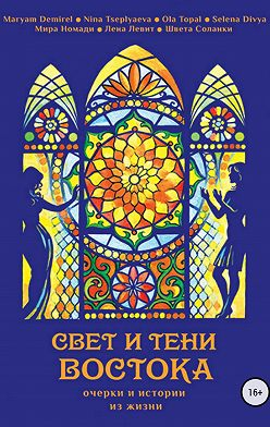 Maryam Demirel - Свет и тени Востока. Очерки и истории из жизни