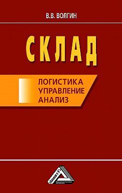 Владислав Волгин - Склад: логистика, управление, анализ
