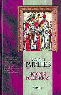 Василий Татищев - История Российская. Часть 4