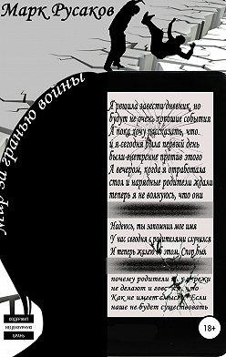 Марк Русаков - Мир за гранью войны
