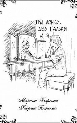 Георгий Борский - Три Ленки, две Гальки и я