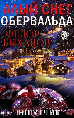 Фёдор Быханов - Алый снег Обервальда