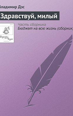 Владимир Дэс - Здравствуй, милый
