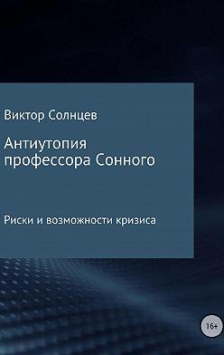 Виктор Солнцев - Антиутопия профессора Сонного