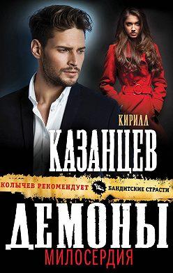 Кирилл Казанцев - Демоны милосердия