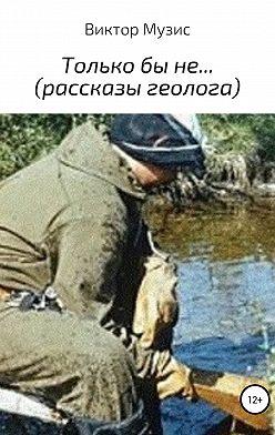Виктор Музис - Только бы не…
