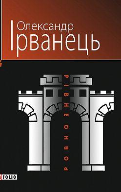 Олександр Ірванець - Рівно/Ровно (Стіна): нібито роман