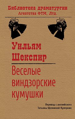Уильям Шекспир - Веселые виндзорские кумушки