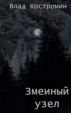 Влад Костромин - Змеиныйузел