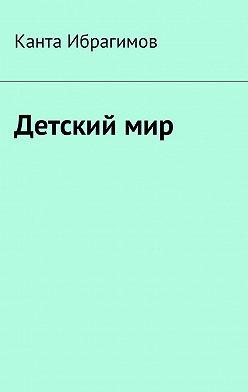 Канта Ибрагимов - Детскиймир
