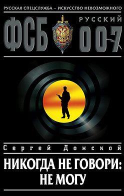 Сергей Донской - Никогда не говори: не могу