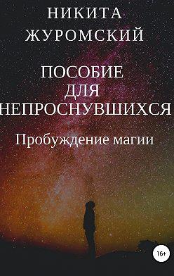 Никита Журомский - Пособие для непроснувшихся. Пробуждение магии
