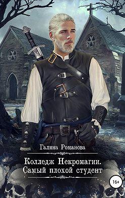 Галина Романова - Колледж Некромагии. Самый плохой студент