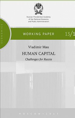 Владимир Мау - Human Capital. Challenges for Russia