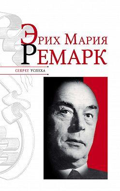 Николай Надеждин - Эрих Мария Ремарк
