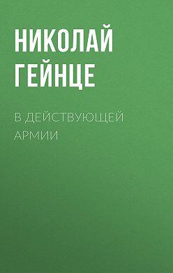Николай Гейнце - В действующей армии
