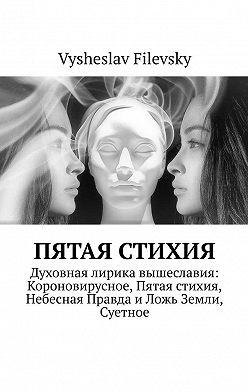 Vysheslav Filevsky - Пятая стихия