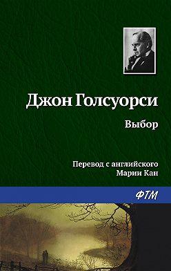 Джон Голсуорси - Выбор