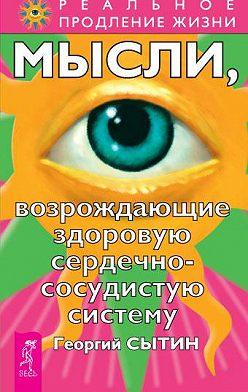 Георгий Сытин - Мысли, возрождающие здоровую сердечно-сосудистую систему