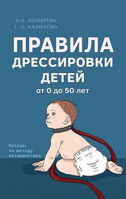 Алена Козырева - Правила дрессировки детей