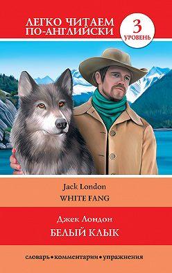 Джек Лондон - Белый клык / White Fang