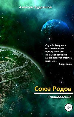 Алексей Кудряшов - Союз Родов 1. Становление