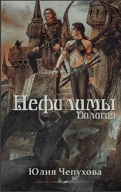 Юлия Чепухова - Нефилимы. Дилогия