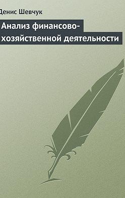 Денис Шевчук - Анализ финансово-хозяйственной деятельности