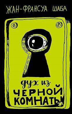 Жан-Франсуа Шаба - Дух из черной комнаты