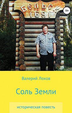 Валерий Лохов - Соль Земли