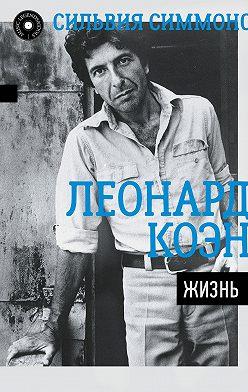 Сильвия Симмонс - Леонард Коэн. Жизнь