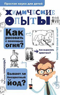 Владимир Рюмин - Химические опыты