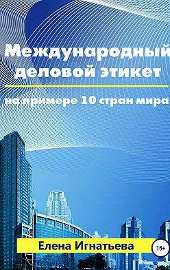 Елена Игнатьева - Международный деловой этикет на примере 10 стран мира