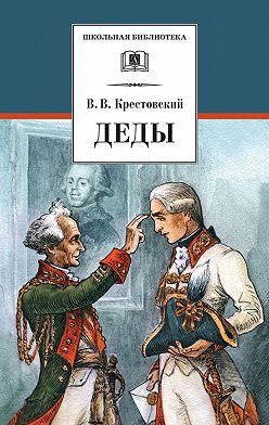 Всеволод Крестовский - Деды