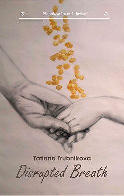 Татьяна Трубникова - Disrupted Breath
