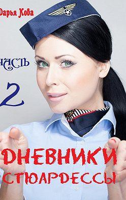 Дарья Кова - Дневники стюардессы. Часть 2