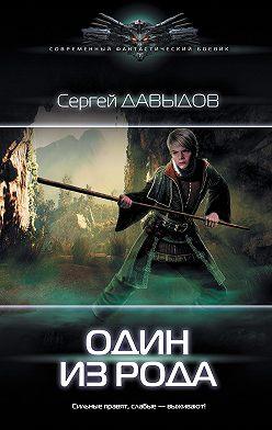 Сергей Давыдов - Один из рода