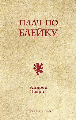 Андрей Тавров - Плач по Блейку