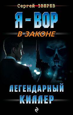 Сергей Зверев - Легендарный киллер